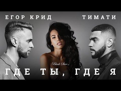 Тимати ft. Егор Крид Где ты, где я pop music videos 2016