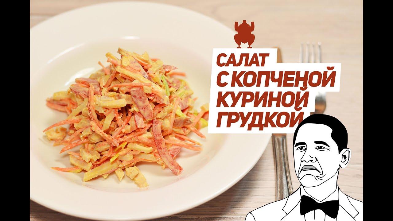 Рецепты из копченой куриной грудки