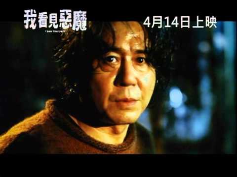 《我,看見惡魔》(I Saw The Devil) IIA級預告片