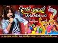 vijay suvada new song 2018 - Sijdi talavadi - Full audio jukebox MP3