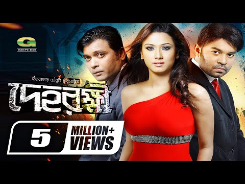 Dehorokkhi | Full Movie | Kazi Maruf | Boby | Milon