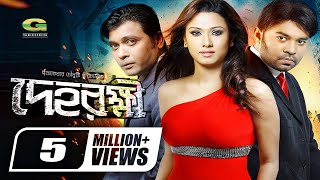 Dehorokkhi | Full Movie | ft Kazi Maruf | Boby | Milon | Bangla Movie