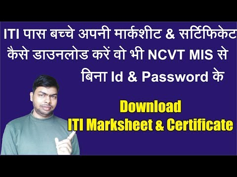 How to Download ITI Pass Trainees Marksheet and Certificate from NCVT MIS without Id & Password