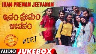 Idam Premam Jeevanam Jukebox || Sanath,Avinash,Malavika, Judah Sandhy
