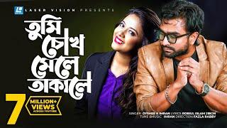 Tumi Chok Mele Takale By Imran & Oyshee | HD Music Video