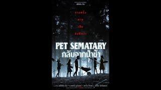 Movies Reviews - รีวิว Pet Sematary กลับจากป่าช้า