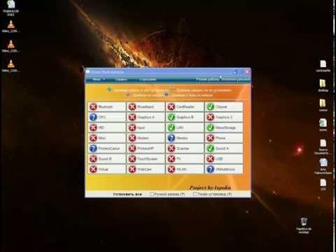 Drivers Para Cualquier Windows [Windows XP, Windows 7, Windows 8]
