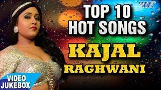 KAJAL RAGHWANI TOP 10 HITS - 2017 का टॉप 10 सबसे हॉट गाना - Video JukeBOX - Bhojpuri Hot Song