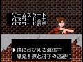 シティーハンター(PCE) クリア動画