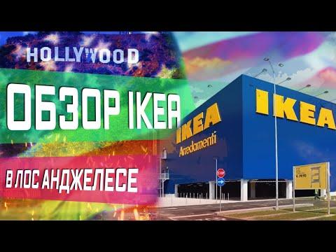 Икея в США. Бесплатная мебель. Как меняется менталитет за год? Мотоциклы в Лос анжелесе. IKEA