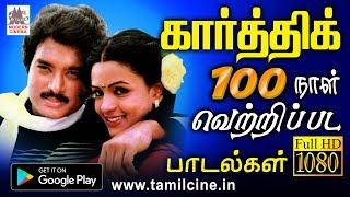 100 Days karthik hits | Music Box