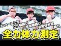 肉チョモが本気で体力測定にチャレンジ!!!!! thumbnail