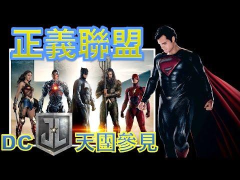 W電影隨便聊_正義聯盟(Justice League)_DC天團參見
