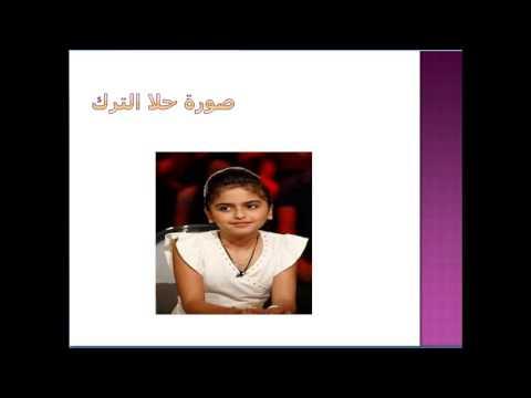 الفرق بين حلا الترك وديمة بشار