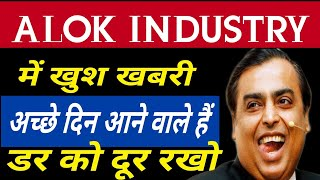 ALOK INDUSTRY TODAY NEWS | ALOK INDUSTRY LATEST UPDATE | ALOK INDUSTRY LATEST NEWS