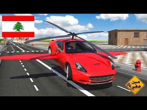 Min Ma3e وصول أول سيارة طائرة الى لبنان