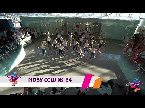Танцуй школа - 2018: МОБУ СОШ № 24. Отборочный этап
