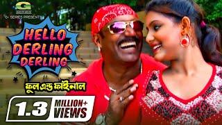 Hello Darling Darling   ft Kabila   by Monir Khan and Tanjina Ruma    Full and Final