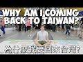 為什麼我要回來台灣? | Why am I coming back to Taiwan? | Life in Taiwan #18