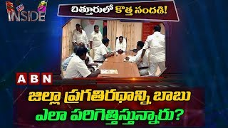 Tough Fight between TDP and YSRCP ahead of Elections in Chittor | Inside