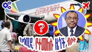 ከሳዉዲ የተመለሱ ዜጎች ብሶት - Ethiopians Saudi Returnees are Upset - DW