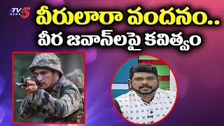 Heart Touching Poetry On Indian Soldiers | TV5 Murthy  | #PulwamaAttack