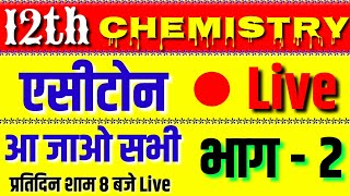 🔴 एसीटोन   Chemistry Solve   भाग - 2    How to solve Chemistry   By Study knowledge