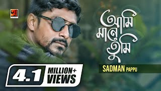 Ami Mane Tumi By Sadman Pappu | Album Kajla Dighi | Official lyrical Video