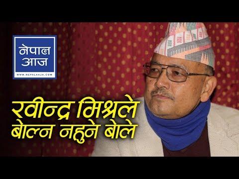 """My vote is for Rabindra Mishra"" - Dr. Surendra KC on politics   Nepal Aaja"