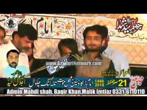 Zakir Ali Ahmad Joyia || Majlis 21 Safar 2018 Hussain Mahal Moorat ||