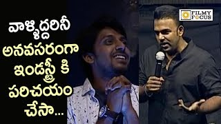 Tharun Bhaskar Funny Comments on Priyadarshi and Rahul Ramakrishnan @Mithai Movie Audio Launch