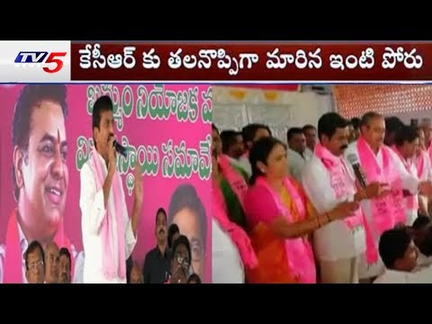 Group Politics in TRS Party | TV5 News