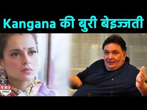 Rishi Kapoor की बात सुनकर , Kangana Ranaut को फिर लगेगी मिर्ची