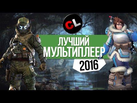 ТОП 10 Лучшие мультиплеерные (PvP) игры 2016