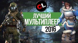 Топ 10 мультиплеерных игр 2016 года