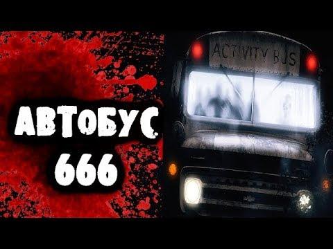 СТРАШИЛКИ НА НОЧЬ - Автобус 666