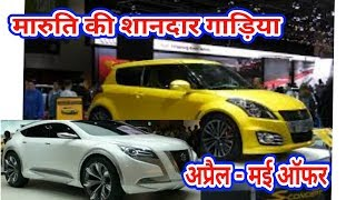 MARUTI  LATEST OFFEER THIS MONTH ALL TO ALL BEST CAR IN TODAY MARKET कोनसी गाड़ी क्यों लें