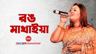 Rong Makhaiya | Momtaz | Harijan | Bengali Movie song | SIS Media