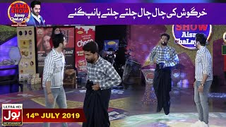 Khargosh Ki Chal Chlatay Chaltay Hanp Gae | Game Show Aisay Chalay Ga With Danish Taimoor