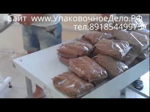 Линия Автомат Фасовки упаковки гречневой крупы риса макарон круп чая