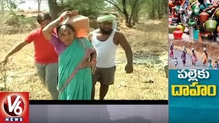 Special Report On Medak District People Facing Problems With Drinking Water Scarcity