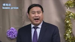 《纪念零八宪章十周年研讨会》11:邹承峰、王军涛