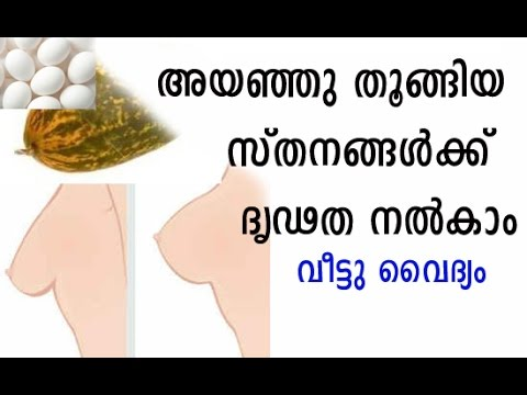 How to make breast Firm after delivery in Malayalam thumbnail