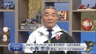 日本アンプティサッカー協会 東日本新チーム設立委員長 小西忠治さん