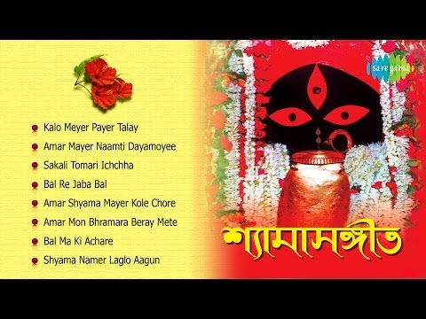 Shyamasangeet | Sakali Tomari Ichchha | Kalipuja Special Bengali Songs Audio Jukebox video