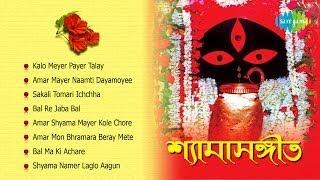 Shyamasangeet | Sakali Tomari Ichchha | Kalipuja Special Bengali Songs Audio Jukebox