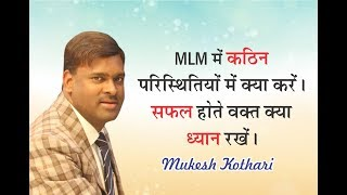 UES#RCM#MUKESH KOTHARI#MLM#NETWORK MARKETING#INTERVIEW4