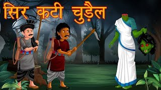 चुड़ैल का खौफ  | Hindi Stories For Kids | Hindi Kahaniya | Horror Stories in Hindi | Kahaniya