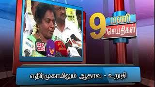 17TH MAY 9AM MANI NEWS