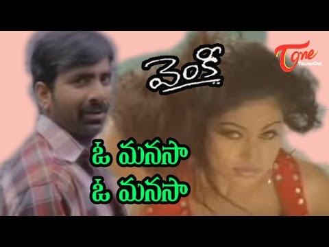 Venky Movie Songs | O Manasa O | Ravi Teja | Sneha video